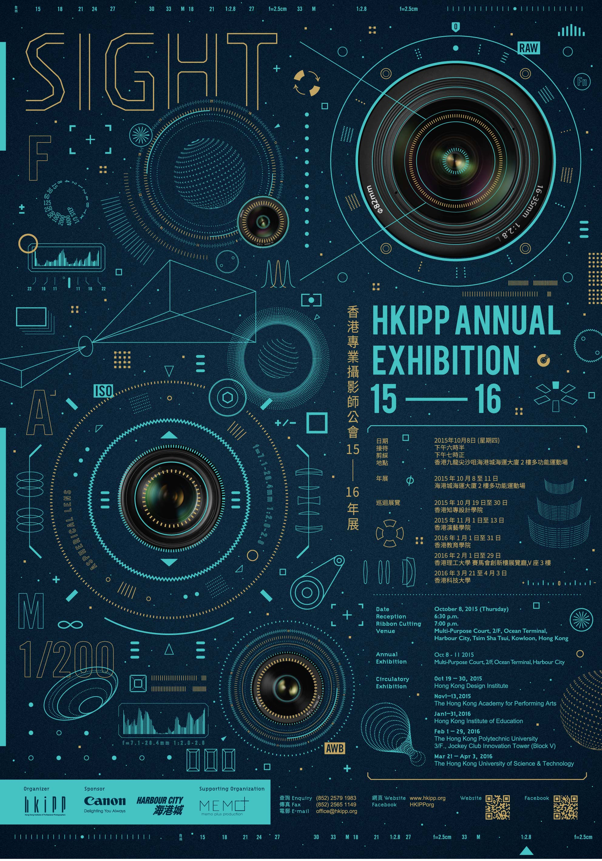 HP001_HKIPP-annual-exhibition2015_Poster_3