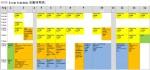 Event Schedule 活動時間表