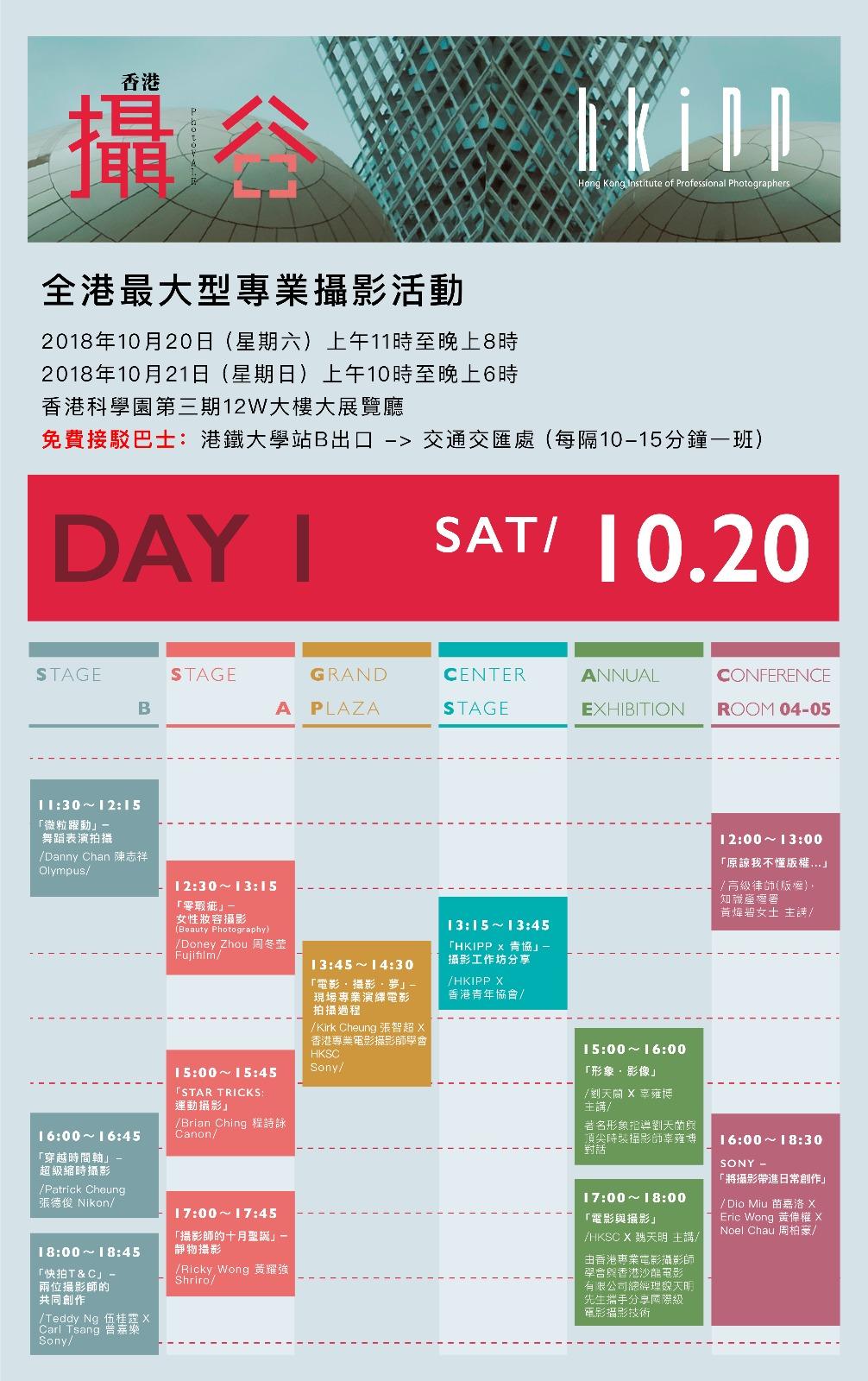 Schedule_Oct20