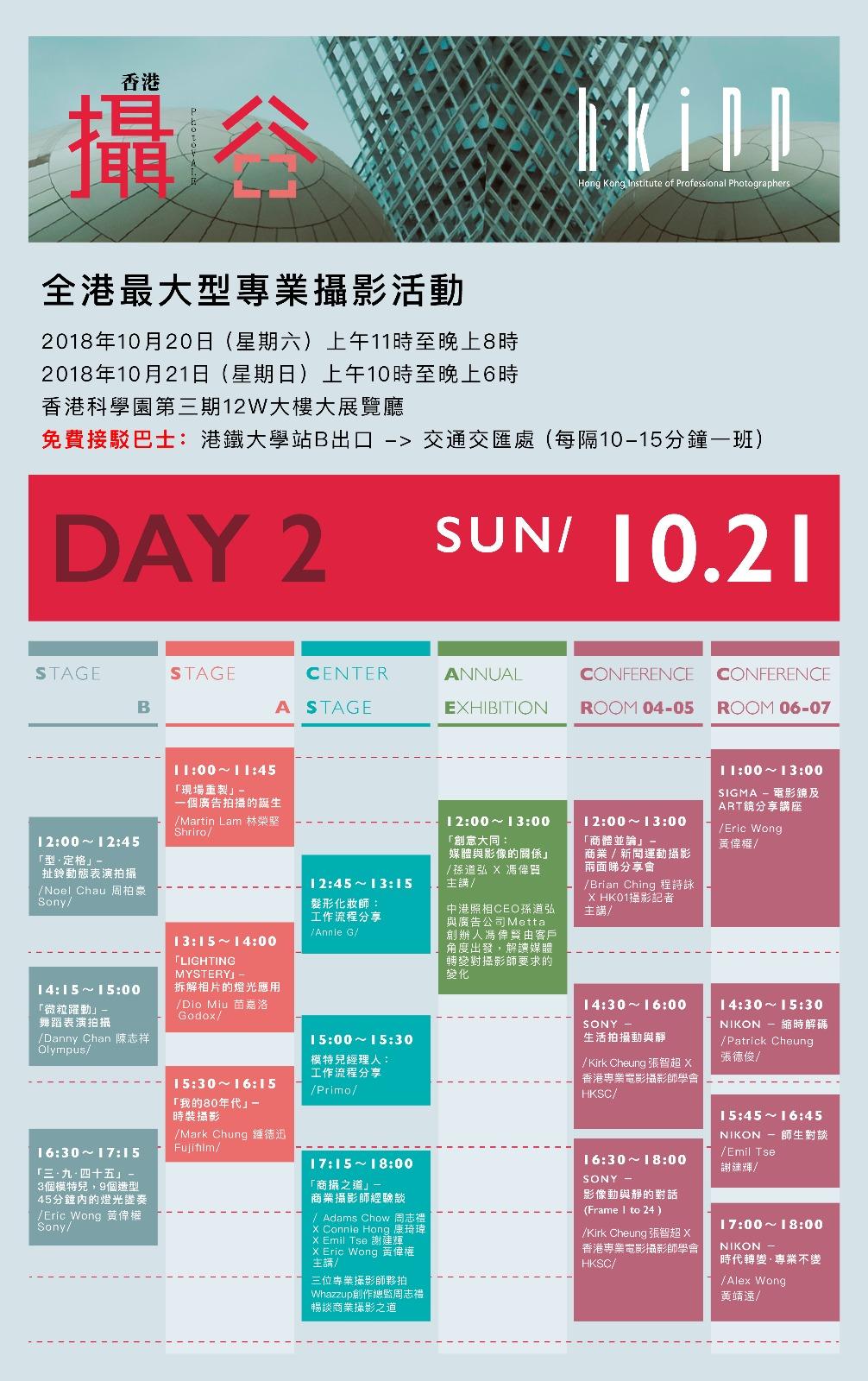 Schedule_Oct21